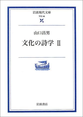文化の詩学〈2〉 (岩波現代文庫)