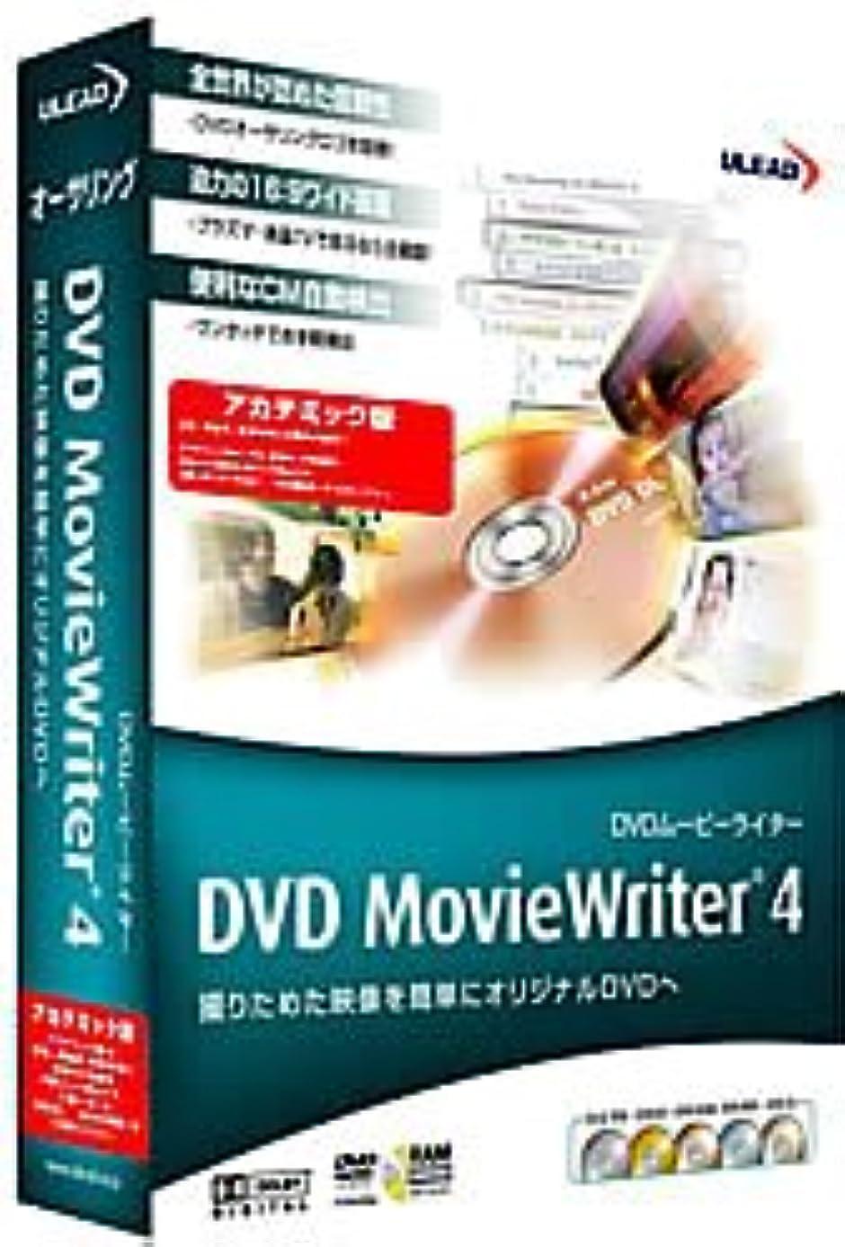 DVD Movie Writer 4 アカデミック版