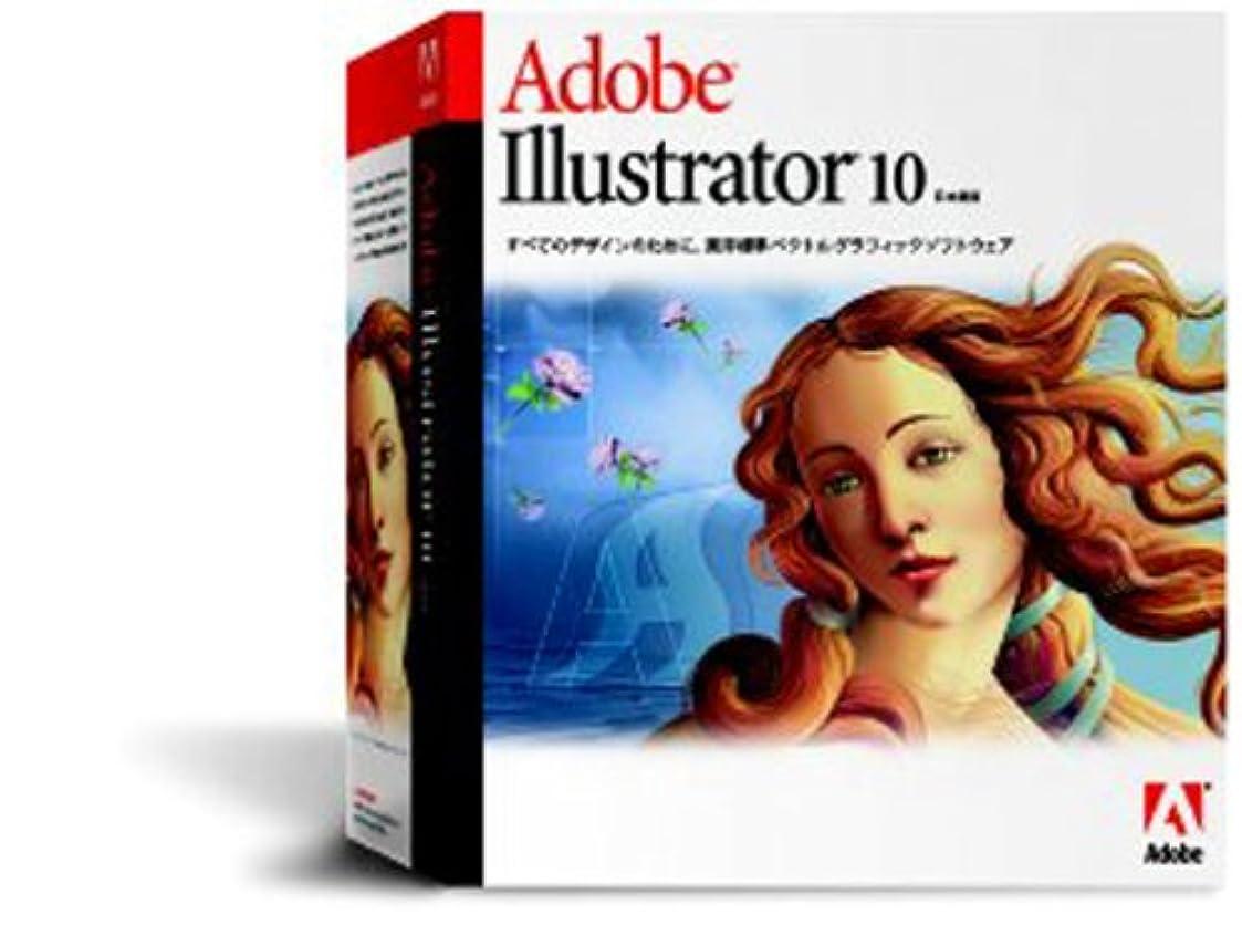 学習苦行支援Adobe Illustrator 10 日本語版 Macintosh版