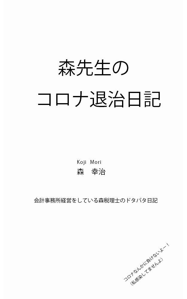 Mr Mori Corona extermination diary: The slapstick diary of a tax accountant who runs an accounting firm (kaisyakeiei) (Japanese Edition)