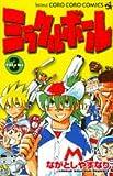ミラクルボール (Volume3) (てんとう虫コミックス―てんとう虫コロコロコミックス)