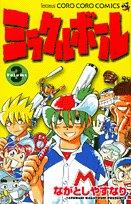ミラクルボール (Volume3) (てんとう虫コミックス―てんとう虫コロコロコミックス)の詳細を見る