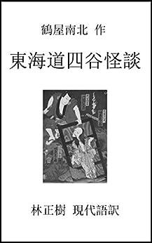 [鶴屋南北, 林 正樹]の東海道四谷怪談 (現代語訳)