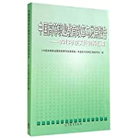 China Higher Vocational Education Reform and Development Report: 2013 annual compilation of documents(Chinese Edition)