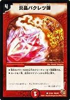 デュエルマスターズ 【 炎晶バクレツ弾 】 DMX01-037-C 《キング・オブ・デュエルロード ストロング7》