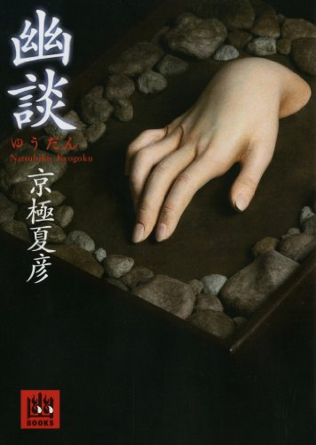 幽談 (MF文庫ダ・ヴィンチ)