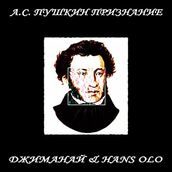 Признание (А. С. Пушкин)
