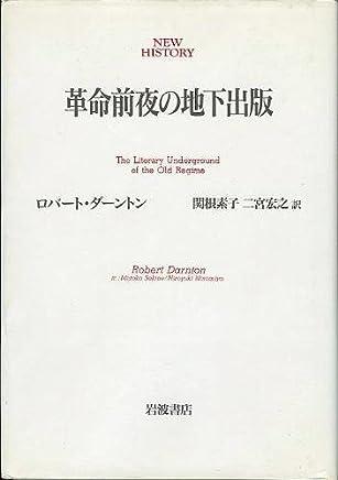 革命前夜の地下出版 (NEW HISTORY)