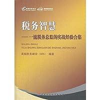 Tax wisdom(Chinese Edition)