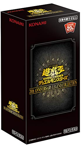 遊戯王OCG デュエルモンスターズ 20th ANNIVERSARY LEGEND COLLECTION BOX
