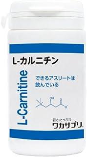 ワカサプリ L-カルニチン 60粒 WCL060