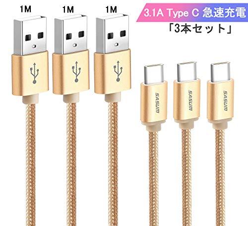 Sasum Digital Type cケーブル【3本セット 1M】3.1A急速充電 高速データ転送USB Type-c タイプc 充電ケーブル 高耐久ナイロン Sony Xperia XZ/XZ2 Samsung Galaxy S9/S8/A3/A7/A9/C5/7pro/C9 iQOS Nexus 5X/6P GoPro Herob 5/6 huawei Macbook Proなど多機種対応