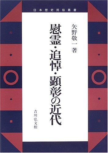 慰霊・追悼・顕彰の近代 (日本歴史民俗叢書)