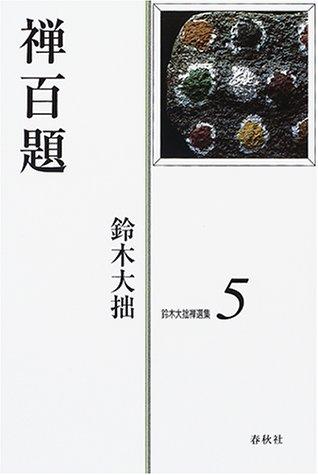 鈴木大拙禅選集〈第5巻〉禅百題