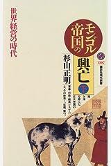モンゴル帝国の興亡〈下〉 (講談社現代新書) 新書
