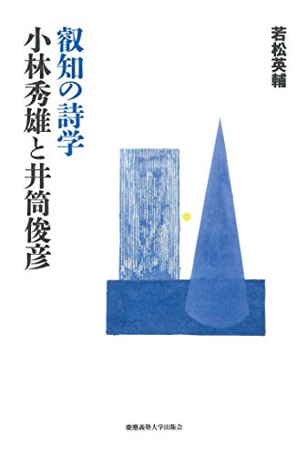 叡知の詩学 小林秀雄と井筒俊彦