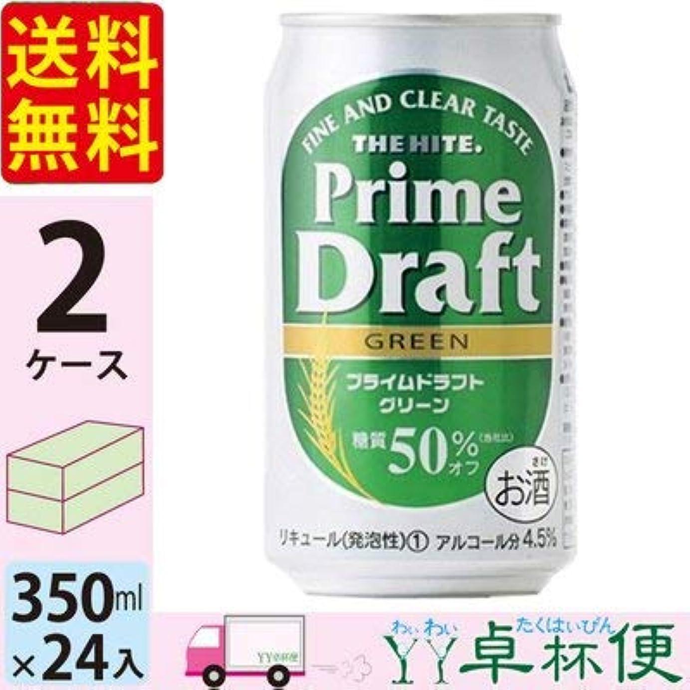 修羅場国旗オフセット川商フーズ プライムドラフト グリーン 350ml 24缶入 2ケース (48本)