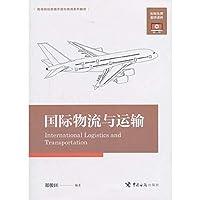International logistics and transportation(Chinese Edition)