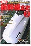 〈図説〉新幹線全史 (2) (歴史群像シリーズ―Gakken rail mook)