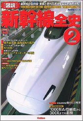 〈図説〉新幹線全史 (2) (歴史群像シリーズ―Gakken rail mook)の詳細を見る