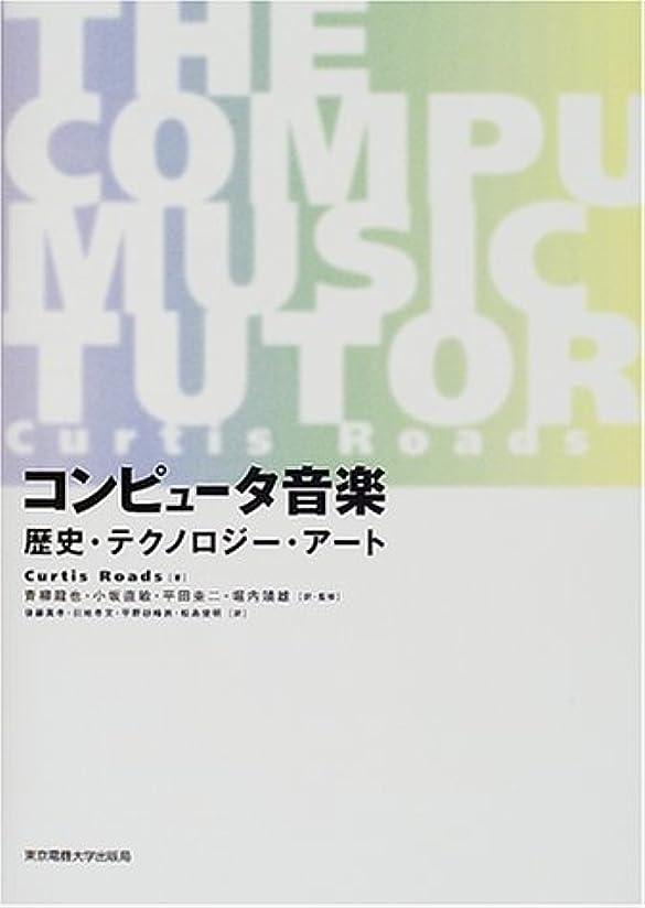 太鼓腹溶岩フルートコンピュータ音楽―歴史?テクノロジー?アート