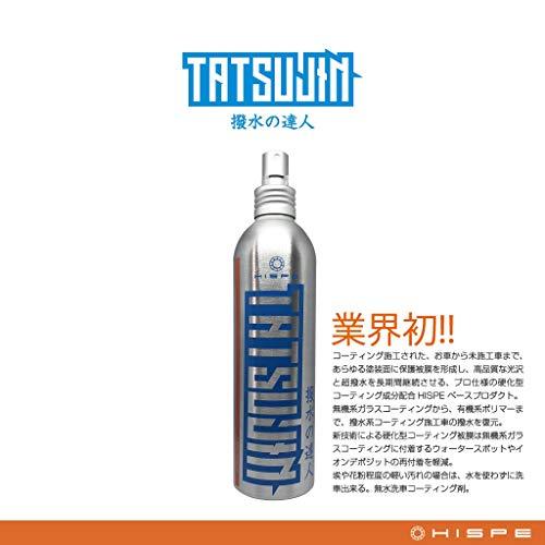 撥水の達人 TATSUJIN 【HISPE】