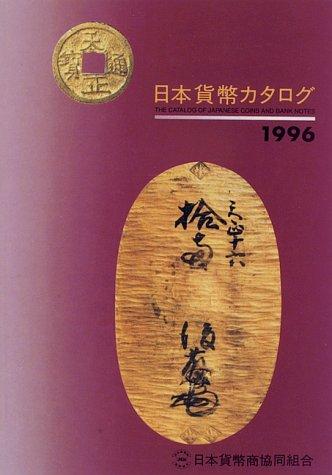 日本貨幣カタログ〈1996〉