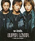 SUPER LOVER~I need you tonight~ 歌詞