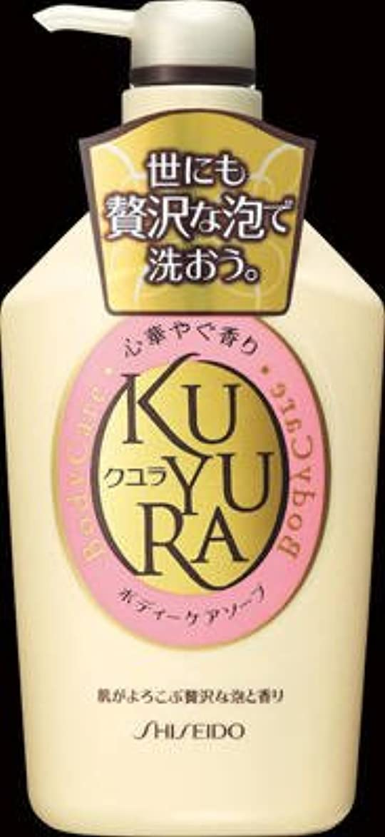 正しく先にゼロ資生堂 クユラ ボディケアソープ 心華やぐ香り ジャンボサイズ550ml×9点セット (4901872836253)