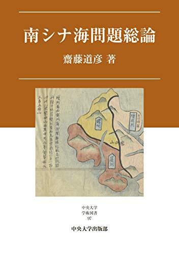 南シナ海問題総論 (中央大学学術図書97)
