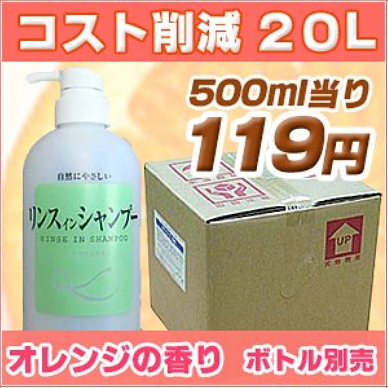 耐久皮肉体現するWindhill 植物性 業務用 リンスイン シャンプー オレンジの香り 20L(1セット20L入)