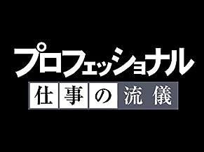 プロフェッショナル 仕事の流儀(NHKオンデマンド)