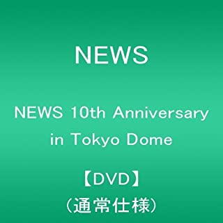NEWS 10th Anniversary in Tokyo Dome【DVD】(通常仕様)