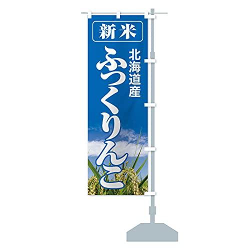 新米・北海道産・ふっくりんこ のぼり旗 サイズ選べます(ジャンボ90x270cm 右チチ)