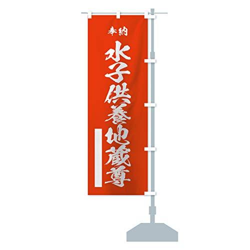 水子供養地蔵尊 のぼり旗 サイズ選べます(スリム45x180cm 右チチ)