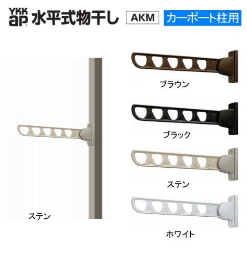 YKK 水平物干し カーポート用 AKM-SC2 カラー:ブラウン 1セット2本入り