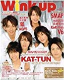 Wink up (ウィンク アップ) 2005年 01月号 雑誌 – 2005
