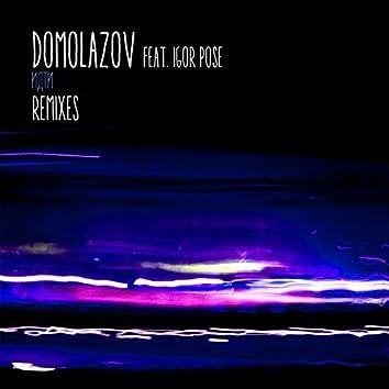 Идти (feat. Igor Pose) [Remixes]