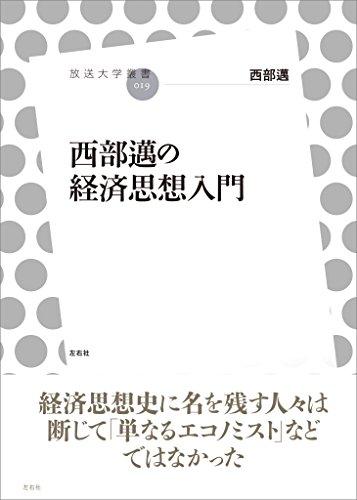 西部邁の経済思想入門 (放送大学叢書)