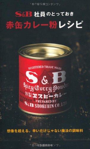 S&B社員のとっておき赤缶カレー粉レシピ-想像を超える辛いだけじゃない魔法の調味料 (池田書店の料理新書シリーズ)の詳細を見る