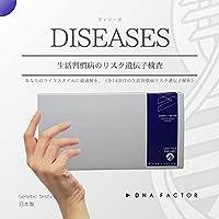 生活習慣病のリスク遺伝子検査/DISEASES/ディジーズ/全14項目を解析