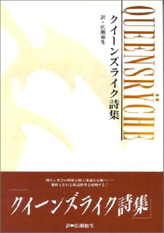 クイーンズライク詩集 (Burrn!books)