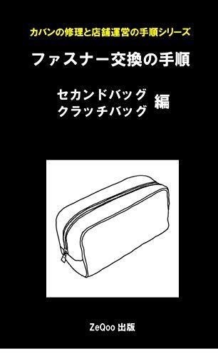 ファスナー交換の手順 セカンドバッグ・クラッチバッグ編: カバンの修理と店舗運営の手順シリーズ