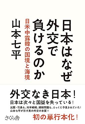 日本はなぜ外交で負けるのか 日米中露韓の国境と海境