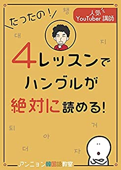 [アンニョン韓国語教室]のたったの!4レッスンでハングルが絶対に読める!