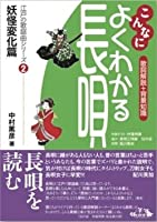 こんなによくわかる長唄 江戸の歌謡曲シリーズ2 妖怪変化篇 (送料など込)