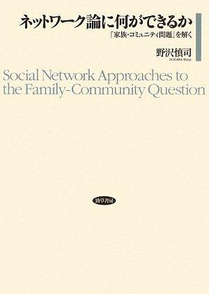 ネットワーク論に何ができるか―「家族・コミュニティ問題」を解く