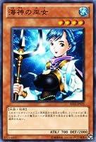 遊戯王カード 【海神の巫女】 BE02-JP171-N 《遊戯王ゼアル ビギナーズ・エディションVol.2》