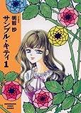 サンプル・キティ (1) (ソノラマコミック文庫)