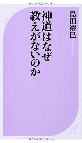 神道はなぜ教えがないのか (ベスト新書)